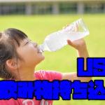 USJの飲み物持ち込み事情!持ち込みはOKだけど諸注意を詳しく解説