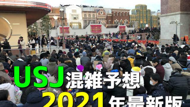 ユニバーサル スタジオ ジャパン 混雑 状況